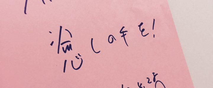 長野県に介護アロマの環が広がっています
