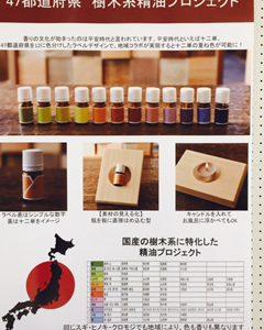 日本産精油の可能性